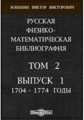 Русская физико-математическая библиография. 1704 - 1774 годы. Т. 2, Вып. 1