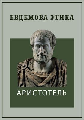 Евдемова этика: монография