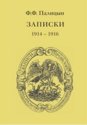 Записки : Северо-западный фронт и Кавказ (1914 – 1916). Т. I