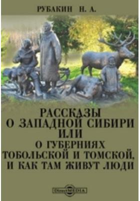 Рассказы о Западной Сибири или о губерниях Тобольской и Томской, и как там живут люди. № 300