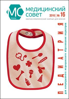 Медицинский совет: научно-практический журнал для врачей. 2016. № 16. Педиатрия