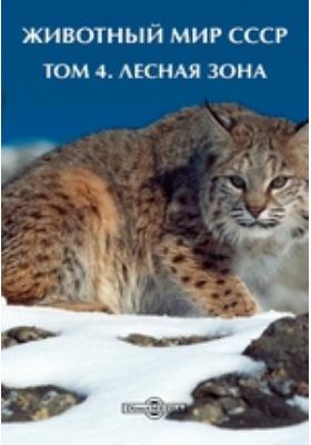 Животный мир СССР. Том 4. Лесная зона