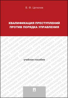 Квалификация преступлений против порядка управления: учебное пособие