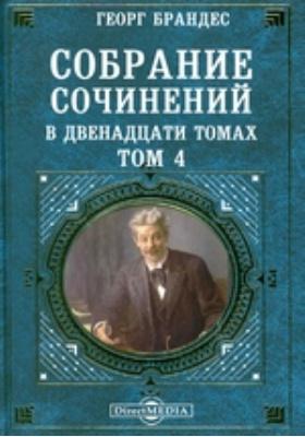Собрание сочинений в двенадцати томах. Т. 4
