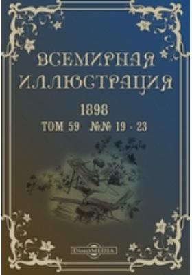 Всемирная иллюстрация: журнал. 1898. Том 59, №№ 19-23