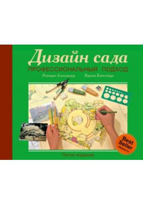 Дизайн сада. Профессиональный подход = A Handbook for Garden Designer's : 5-е издание