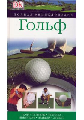 Гольф. Полная энциклопедия = DK Eyewitness Companions Golf