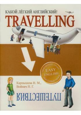 Travelling / Путешествия. Какой легкий английский!