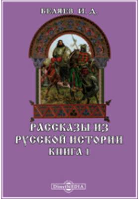 Рассказы из русской истории. Книга 1