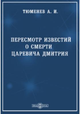 Пересмотр известий о смерти царевича Димитрия