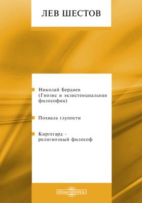 Николай Бердяев. Похвала глупости. Киркегард – религиозный философ