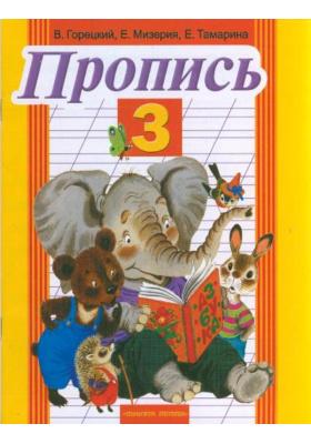 Пропись № 3 : Для четырехлетней начальной школы