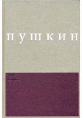 Борис Годунов: художественная литература