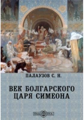 Век болгарского царя Симеона
