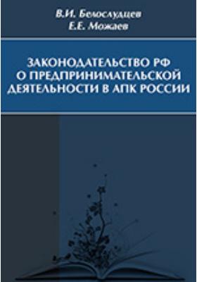 Законодательство РФ о предпринимательской деятельности в АПК России: учебное пособие