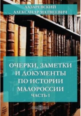 Очерки, заметки и документы по истории Малороссии, Ч. 1
