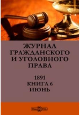 Журнал гражданского и уголовного права: журнал. 1891. Книга 6, Июнь