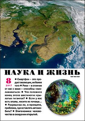 Наука и жизнь: ежемесячный научно-популярный журнал. 2017. № 8
