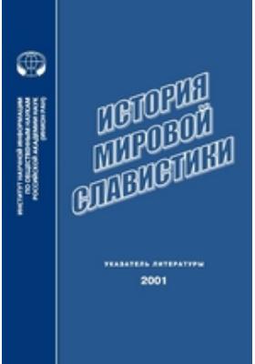 История мировой славистики: Указатель литературы 2001 г