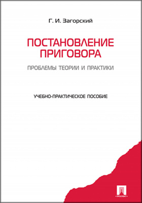 Постановление приговора : проблемы теории и практики: учебное пособие