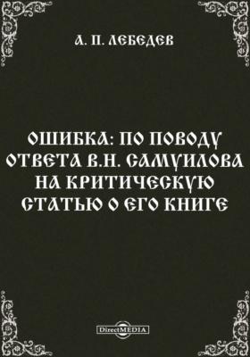 Ошибка: По поводу ответа В.Н. Самуилова на критическую статью о его книге