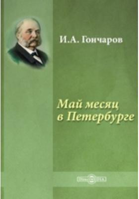 Май месяц в Петербурге: художественная литература