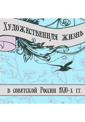 Художественная жизнь в советской России 1920-х гг.
