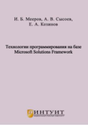 Технологии программирования на базе Microsoft Solutions Framework: курс