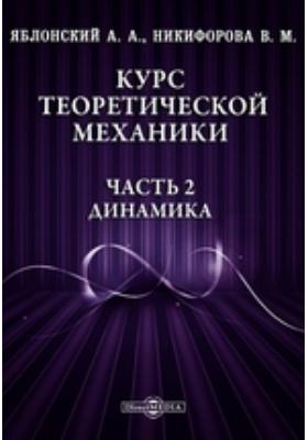 Курс теоретической механики, Ч. 2. Динамика