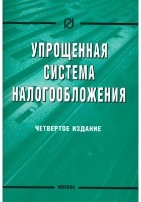 Упрощенная система налогообложения : 4-е издание