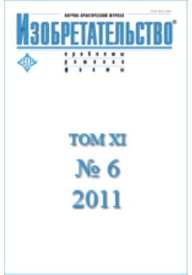 Изобретательство : проблемы, решения, факты: журнал. 2011. Том XI, № 6