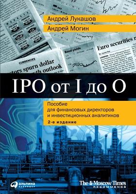 IPO от I до O : пособие для финансовых директоров и инвестиционных аналитиков
