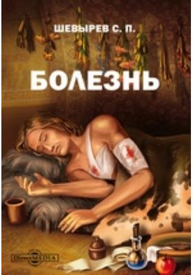 Болезнь: художественная литература