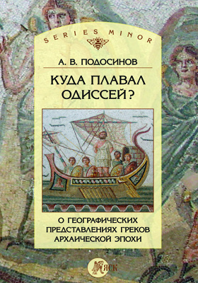 Куда плавал Одиссей? : о географических представлениях архаической эпохи: монография