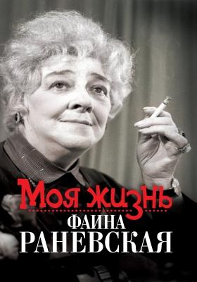 Моя жизнь. Фаина Раневская: литературно-художественное издание
