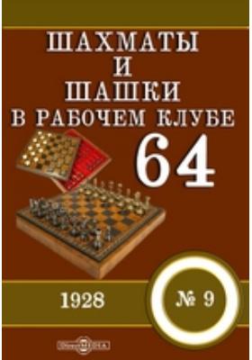 """Шахматы и шашки в рабочем клубе """"64"""". 1928. № 9"""
