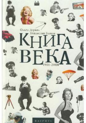 Книга века 1901-2000 : 2-е издание, исправленное и дополненное