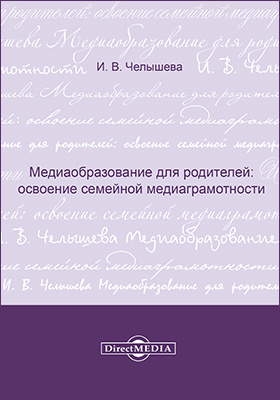 Медиаобразование для родителей : освоение семейной медиаграмотности: научно-популярное издание