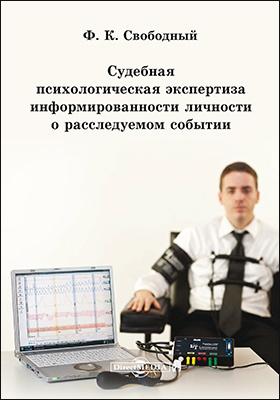 Судебная психологическая экспертиза информированности личности о расследуемом событии: монография