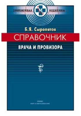 Справочник врача и провизора