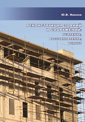 Реконструкция зданий и сооружений : усиление, восстановление, ремонт: учебное пособие