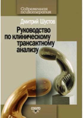 Руководство по клиническому трансактному анализу: практическое пособие