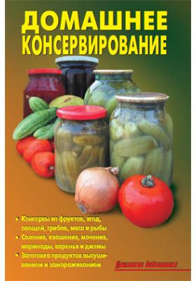 Домашнее консервирование: научно-популярное издание