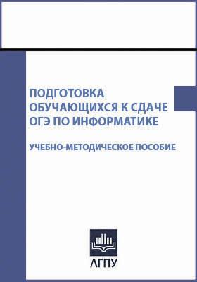 Подготовка обучающихся к сдаче ОГЭ по информатике: учебно-методическое пособие