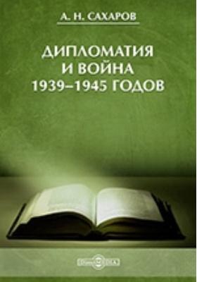 Дипломатия и война 1939-1945 годов: лекции