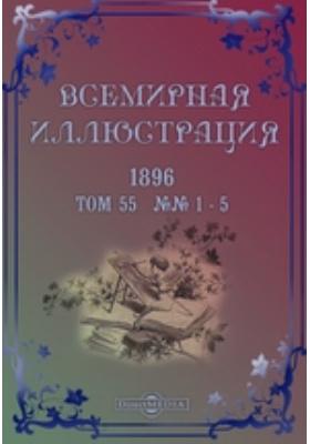 Всемирная иллюстрация. 1896. Т. 55, №№ 1-5