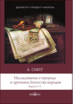 Исследование о природе и причинах богатства народов. Книги 1–3: монография