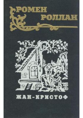 Жан-Кристоф. Том 1 : Роман в трех томах