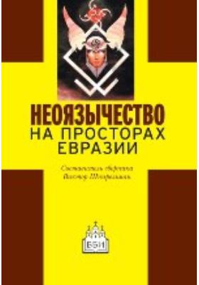 Неоязычество на просторах Евразии: публицистика