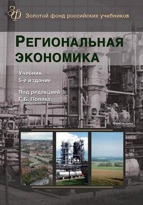 Региональная экономика: учебник